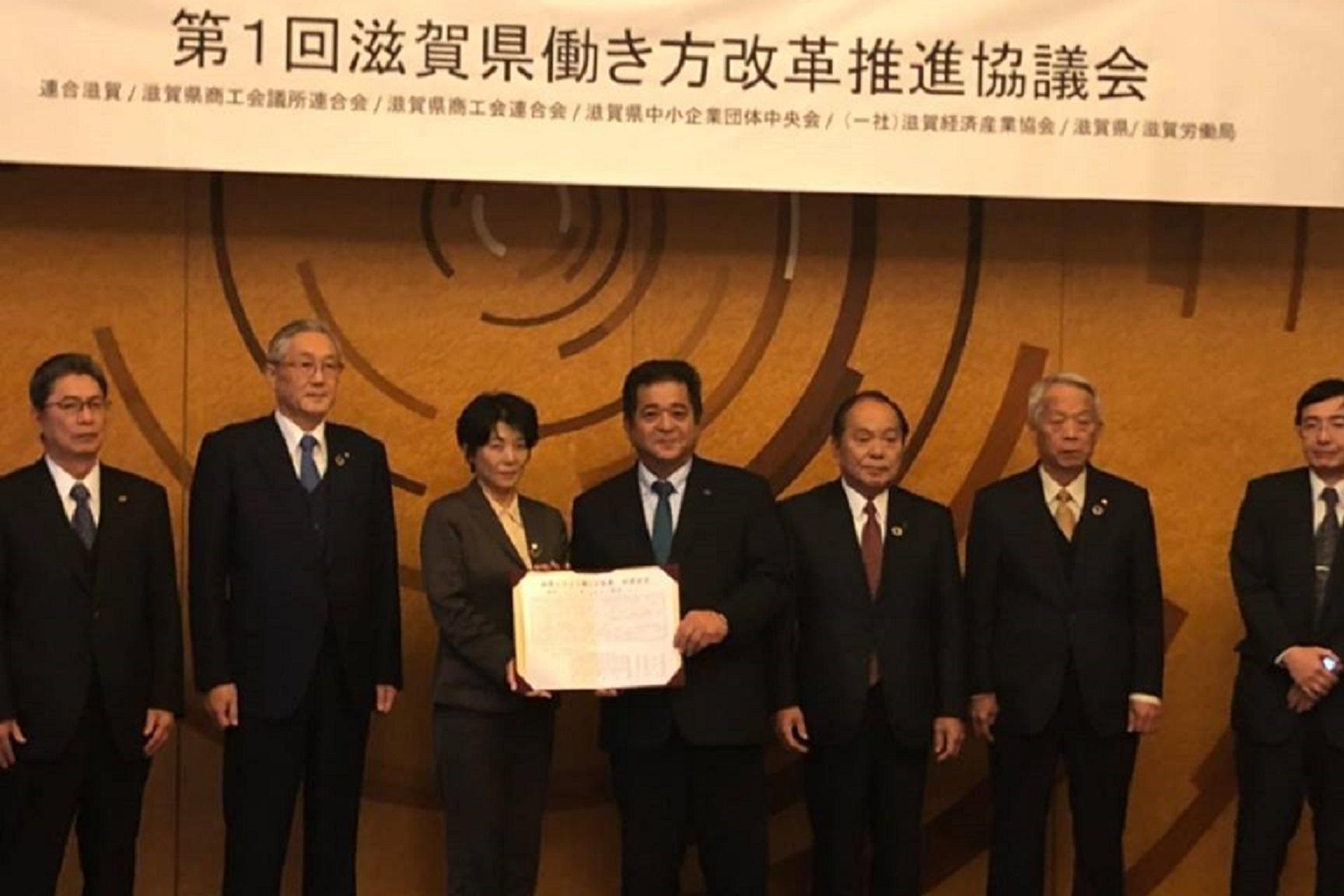 滋賀県働き方改革推進協議会