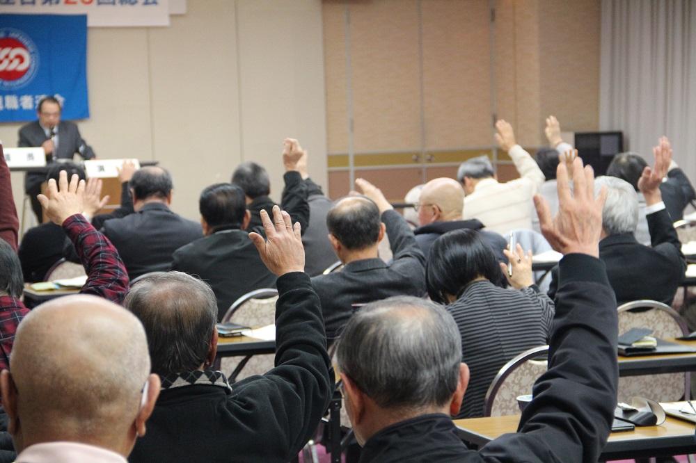 滋賀退職者連合,総会,ライズヴィル都賀山