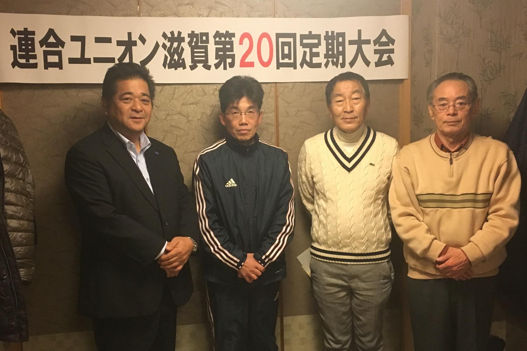 連合ユニオン滋賀第20回定期大会