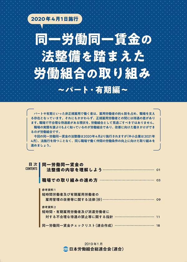 同一労働同一賃金の法整備を踏まえた労働組合の取り組み~パート・有期編~