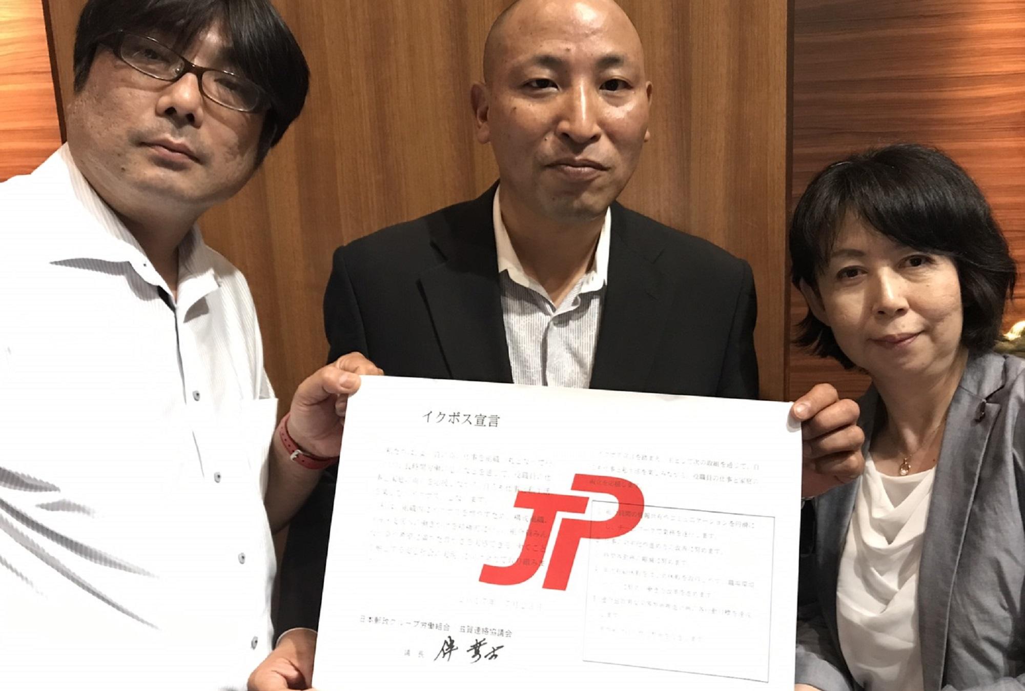 JP労組(2017年7月23日)