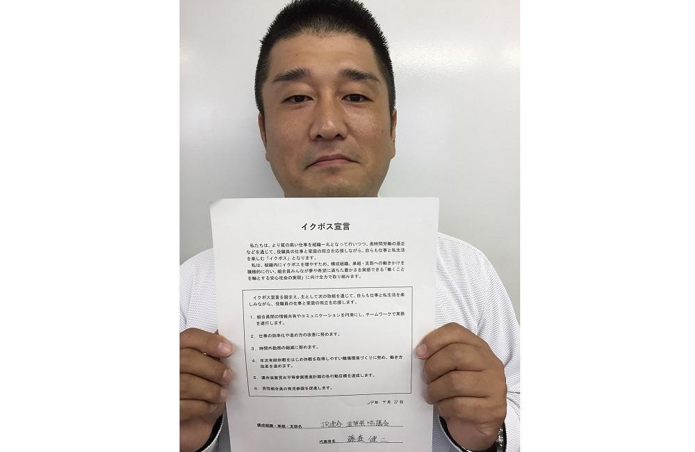 JR連合(2017年9月8日)