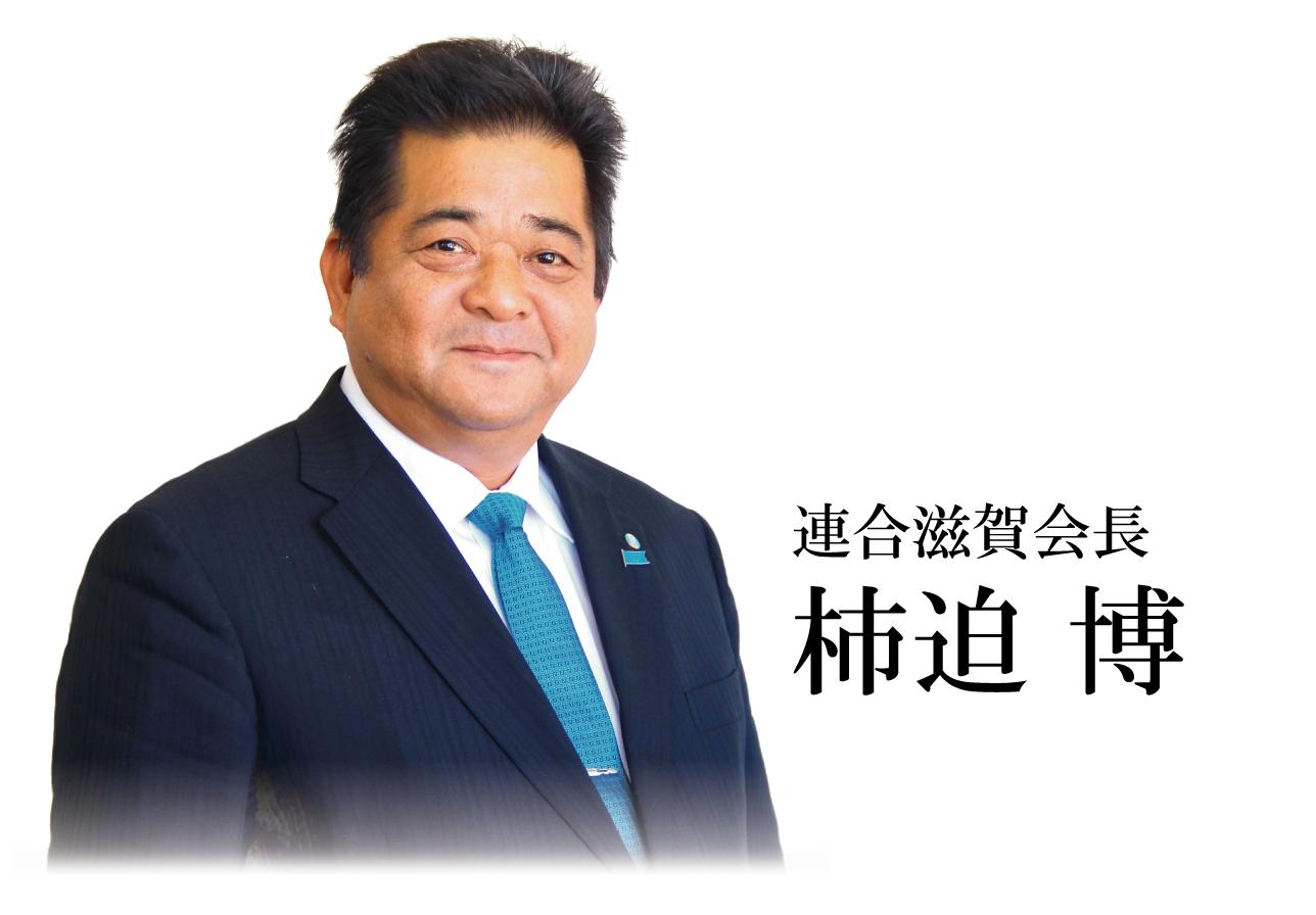 連合滋賀会長,柿迫博