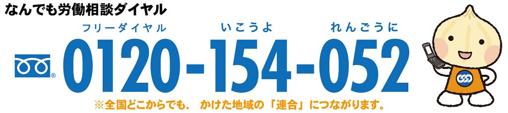 フリーダイヤル0120-154-052,滋賀県,労働相談,無料,電話,メール