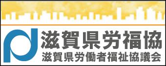 滋賀県労福協,滋賀県労働者福祉協議会