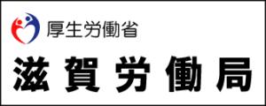 滋賀労働局,リンク