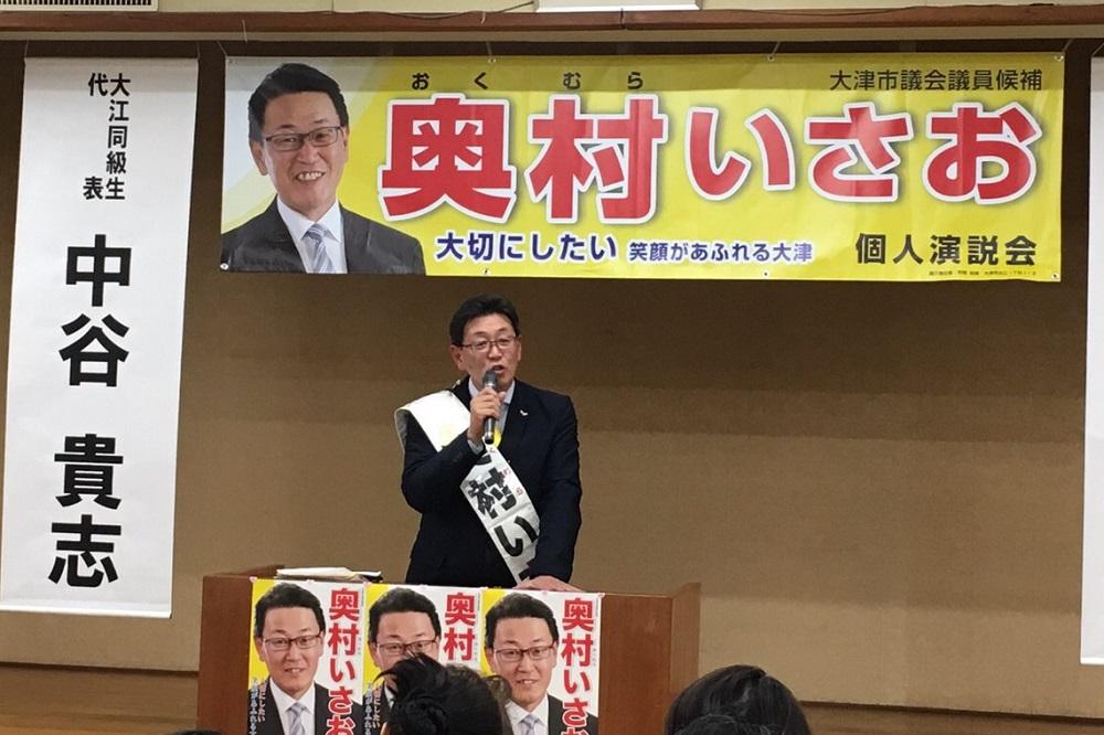 奥村功,大津市議会議員選挙,統一地方選挙
