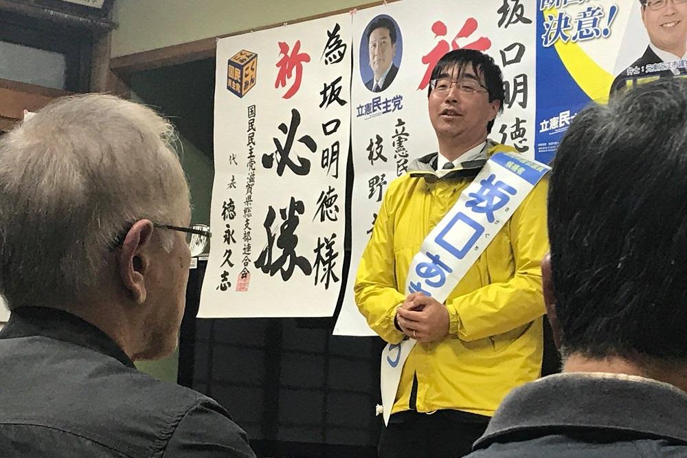 坂口明徳,滋賀県議会議員選挙,統一地方選挙