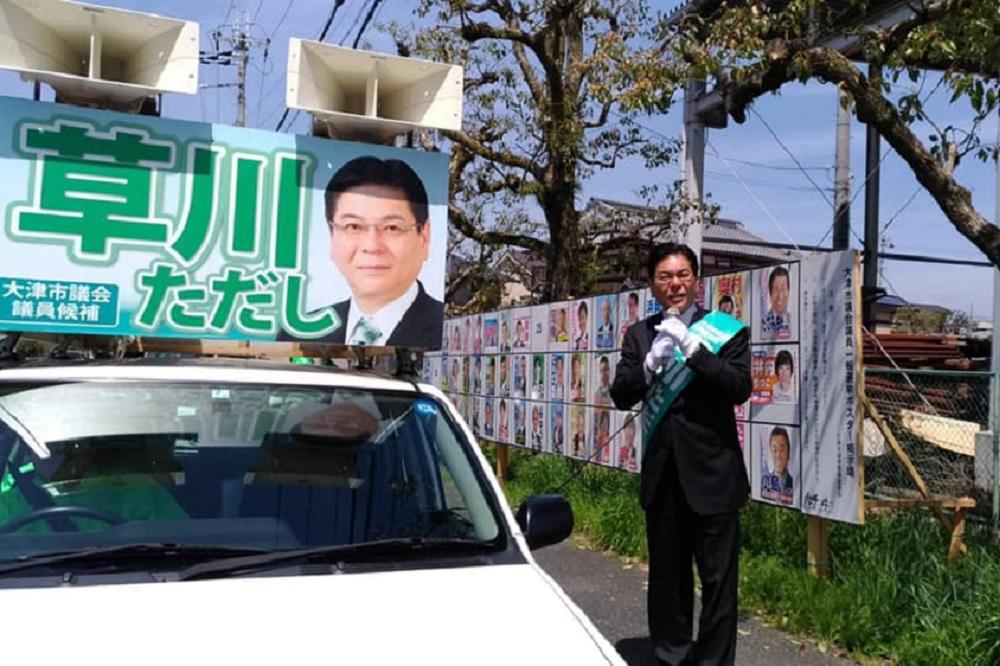 草川肇,大津市議会議員選挙,統一地方選挙