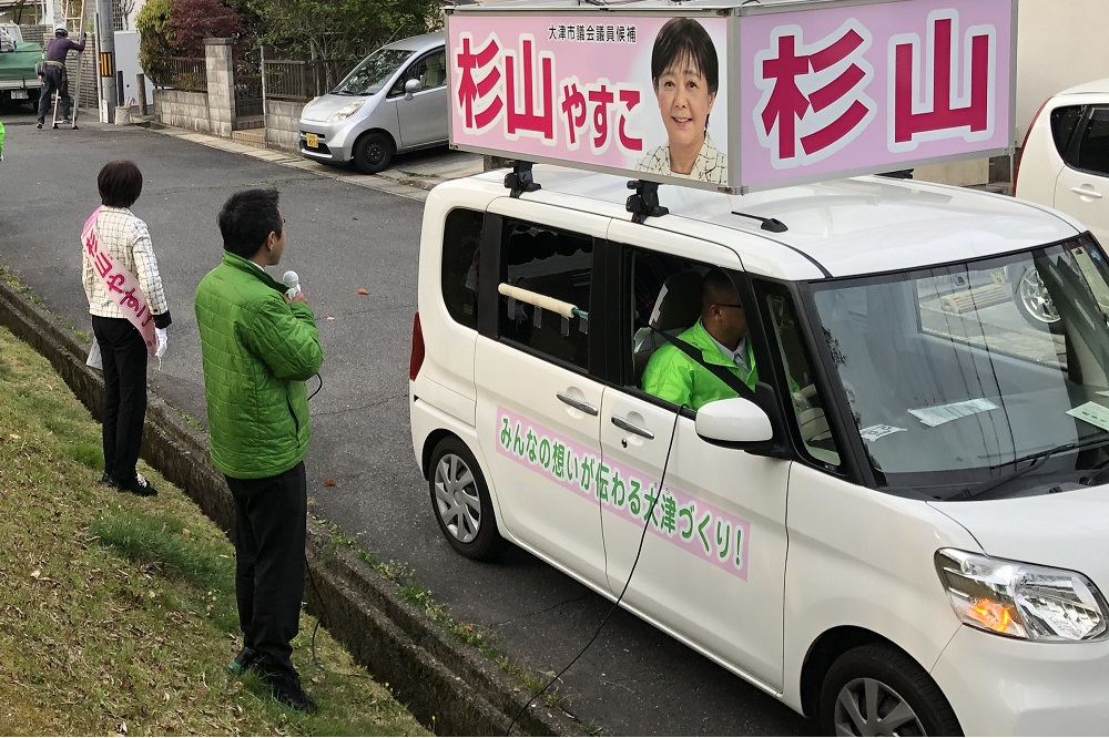 杉山泰子,大津市議会議員選挙,統一地方選挙