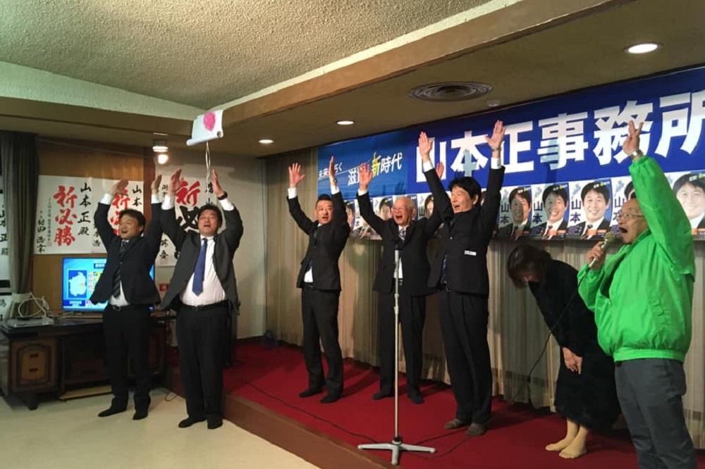 山本正,滋賀県議会議員選挙,統一地方選挙