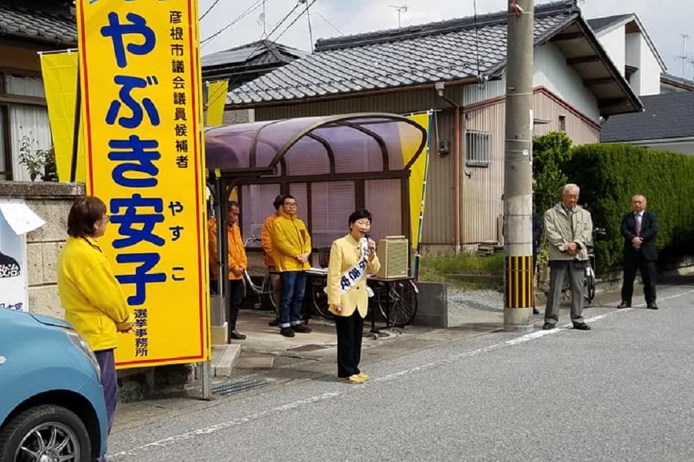 矢吹安子,彦根市議会議員選挙,統一地方選挙