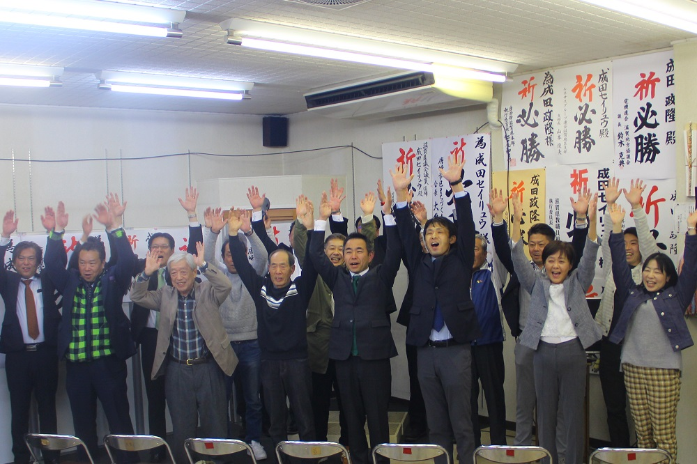 成田政隆,滋賀県議会議員選挙,統一地方選挙