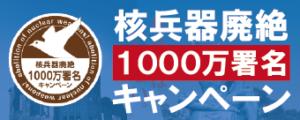 核兵器廃絶1000万署名キャンペーン