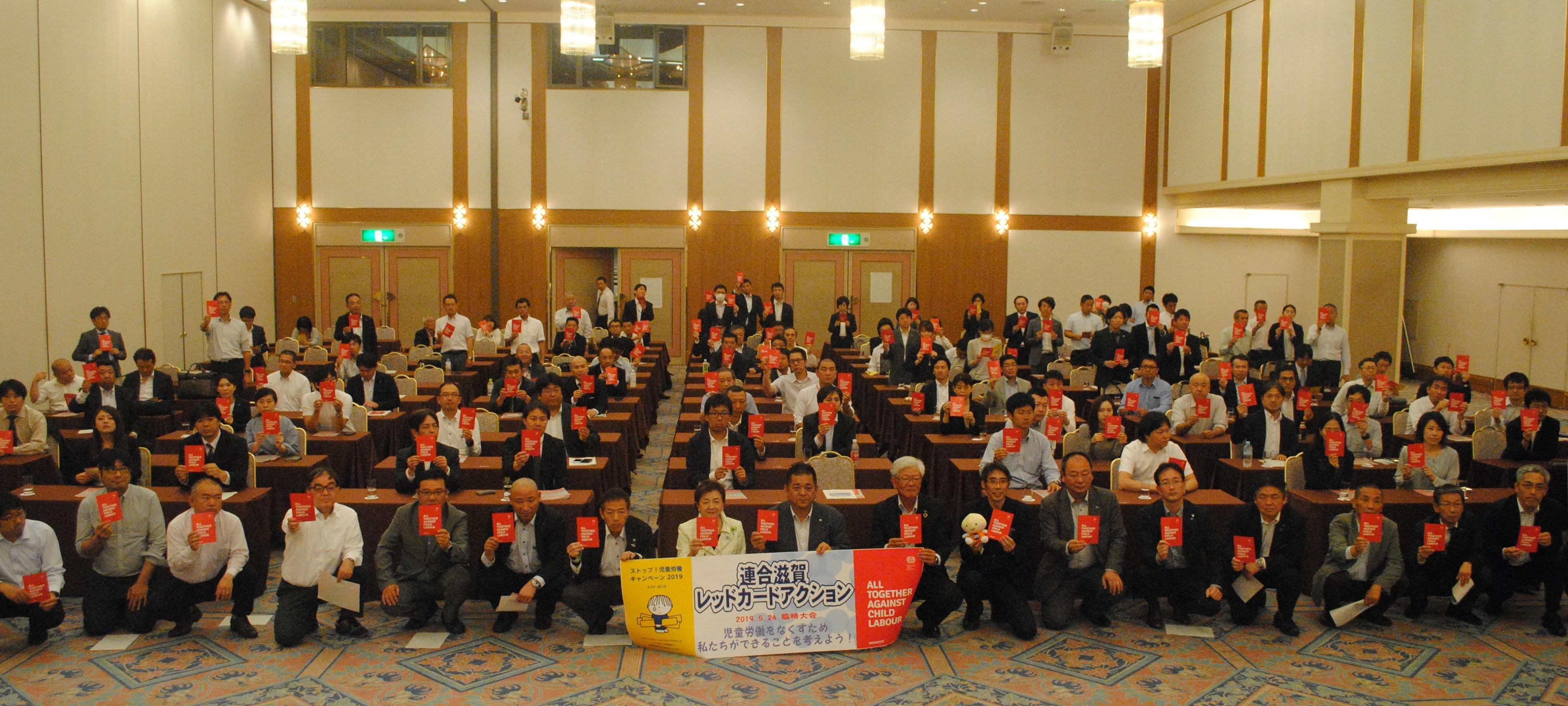 連合滋賀,臨時大会,ロイヤルオークホテル