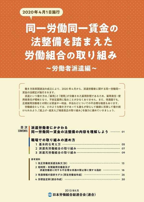 同一労働同一賃金の法整備を踏まえた労働組合の取り組み~労働者派遣編~