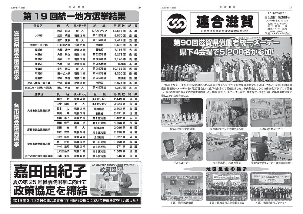 連合滋賀第288号<2019年5月23日発刊>