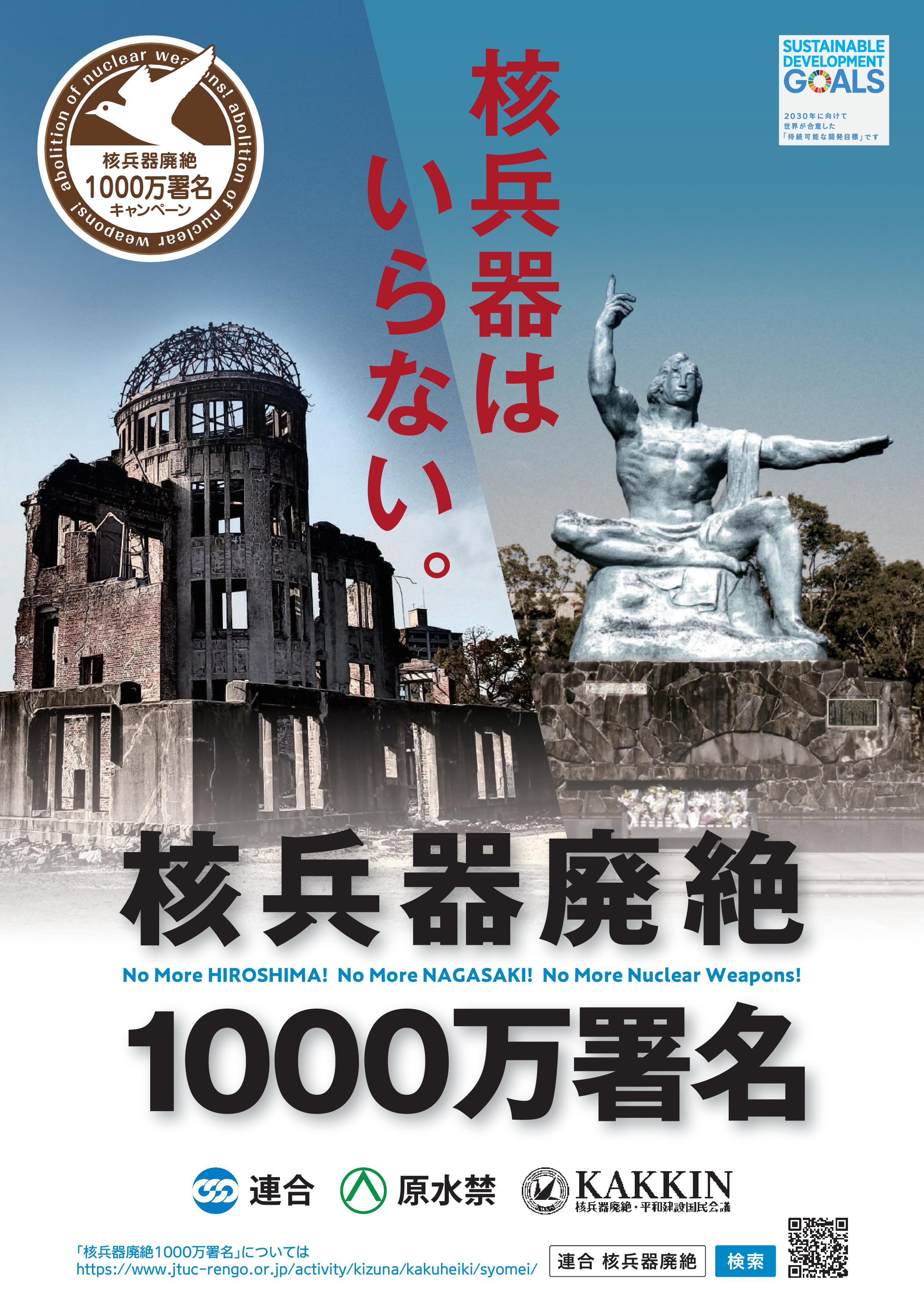 核兵器廃絶1000万署名
