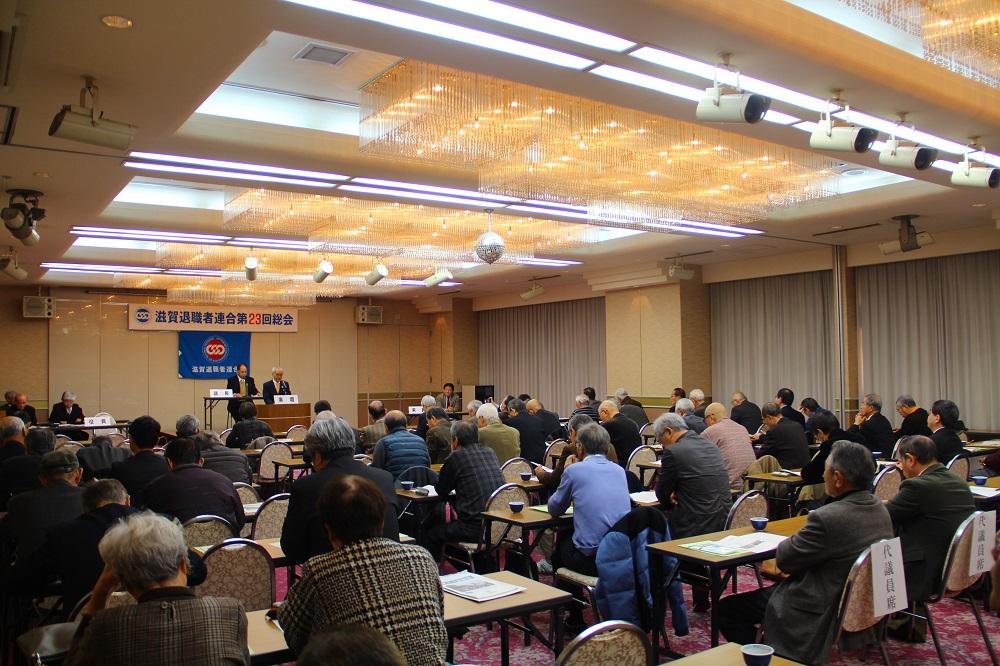 滋賀退職者連合第23回総会,ライズヴィル都賀山
