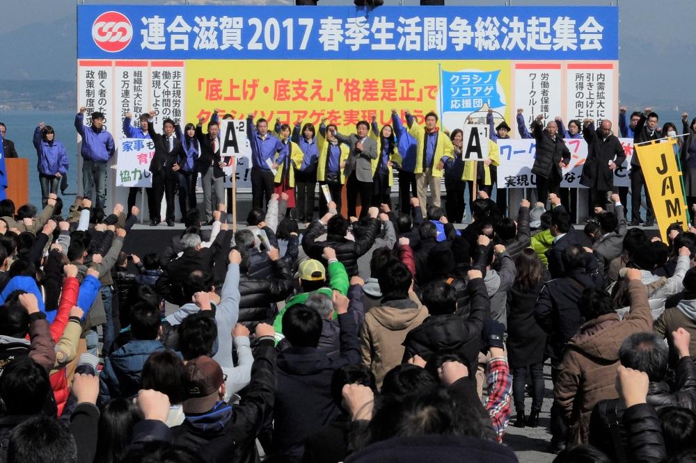 連合滋賀2017春季生活闘争総決起集会,ガンバロウ三唱