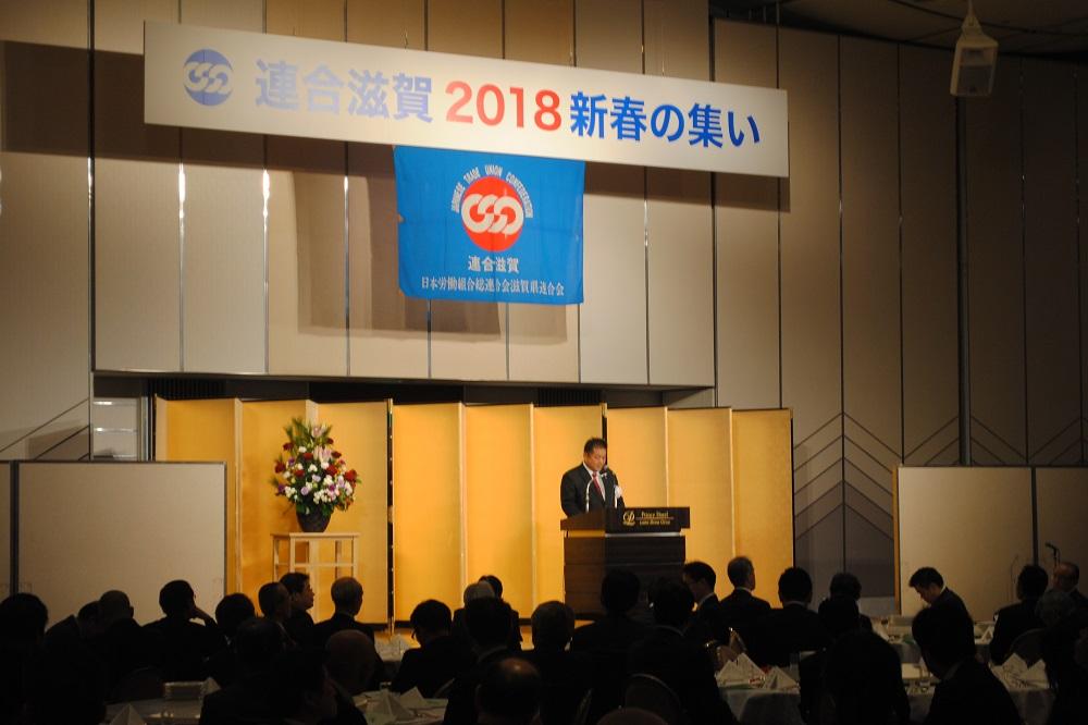 連合滋賀2018新春の集い