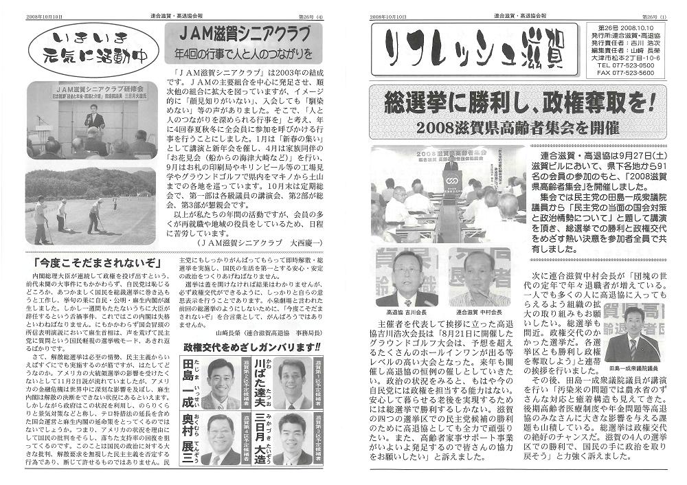 リフレッシュ滋賀第26号2008年10月10日