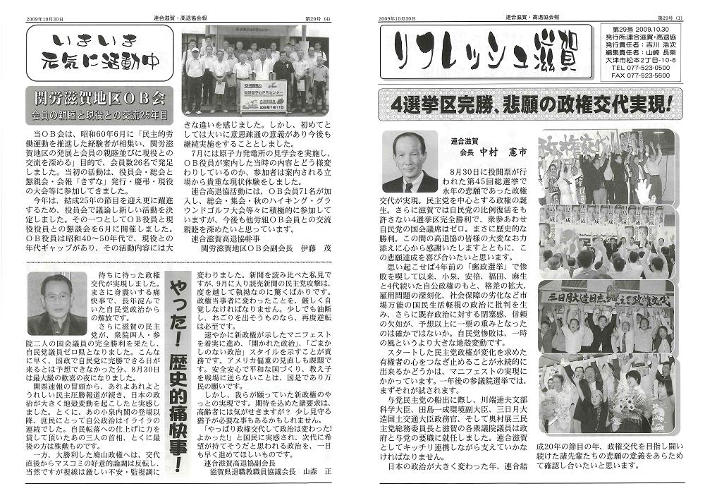 リフレッシュ滋賀第29号2009年10月30日