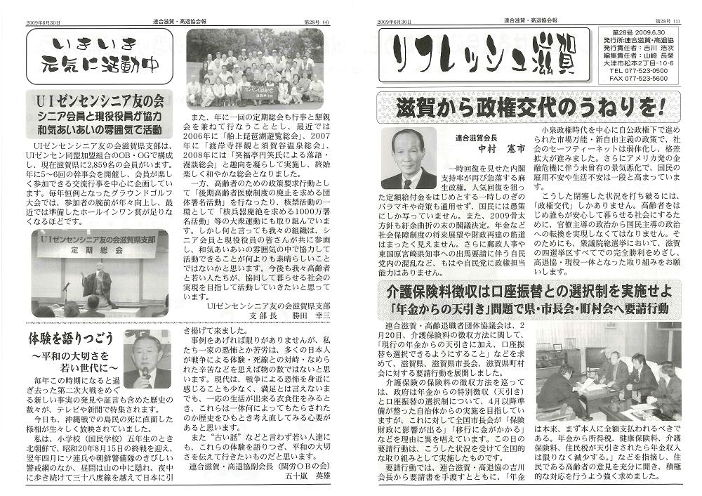 リフレッシュ滋賀第28号2009年6月30日