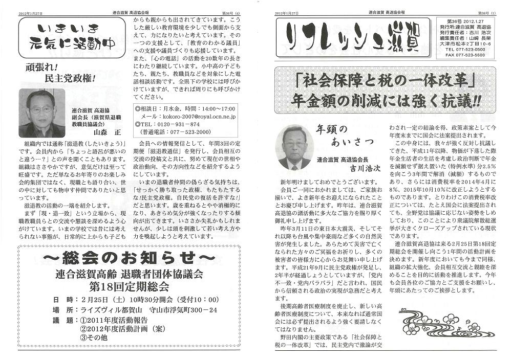 リフレッシュ滋賀第36号2012年1月27日