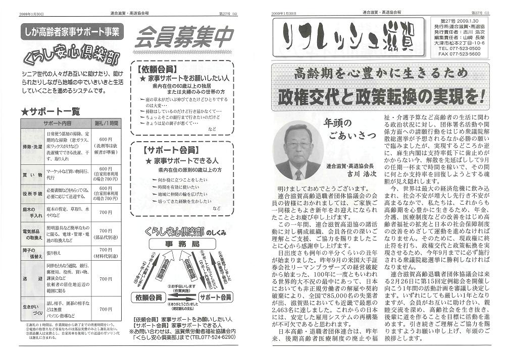 リフレッシュ滋賀第27号2009年1月30日