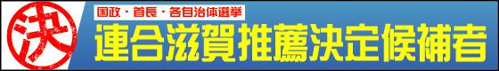 連合滋賀推薦決定候補者