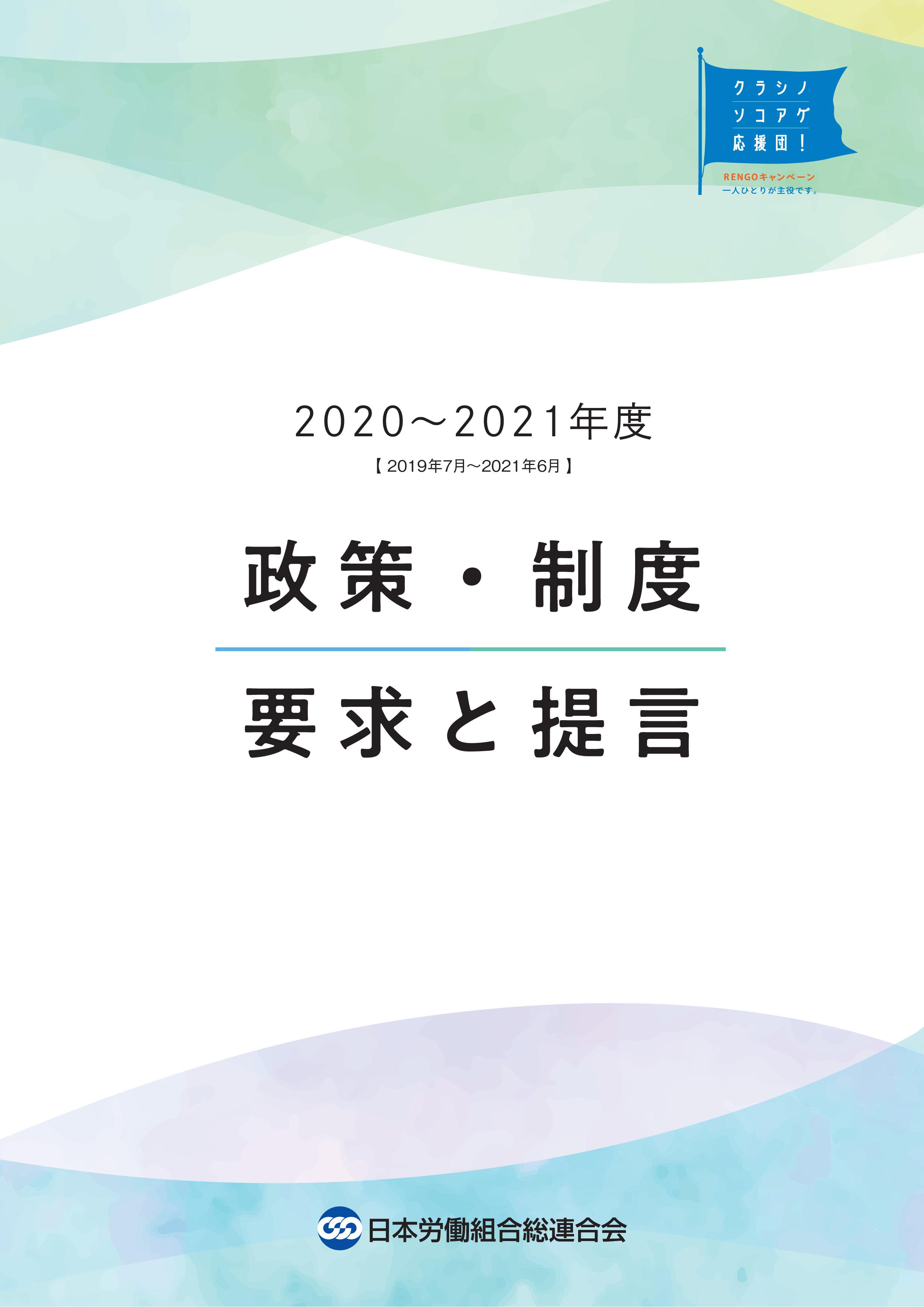 2020~2021年度 政策・制度 要求と提言