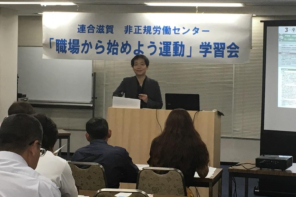 連合滋賀の学習会にて講演する連合非正規労働センター石黒生子総合局長