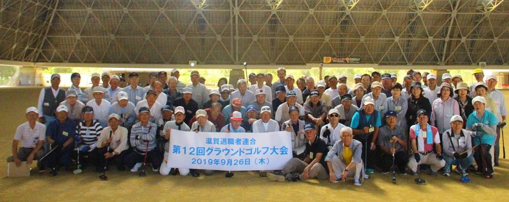 滋賀退職者連合第12回グラウンドゴルフ大会
