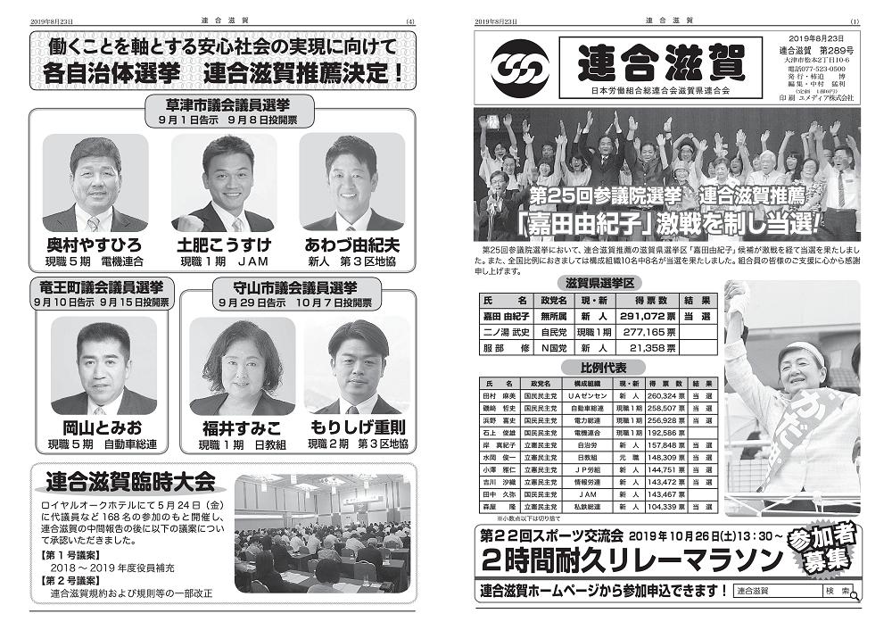 連合滋賀第289号<2019年8月23日発刊>