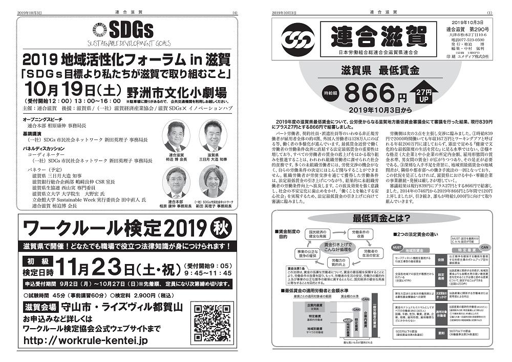 連合滋賀第290号<2019年10月3日発刊>