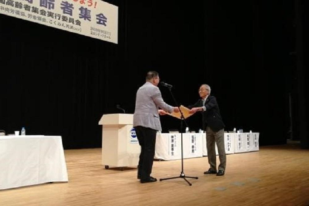 全国高齢者集会にて表彰される滋賀退職者連合の増田勝治会長