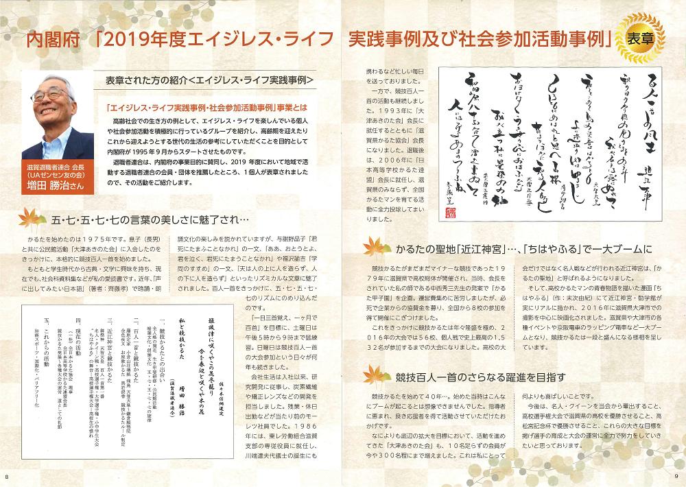 内閣府エイジレス・ライフ実践事例に選ばれた増田会長の記事