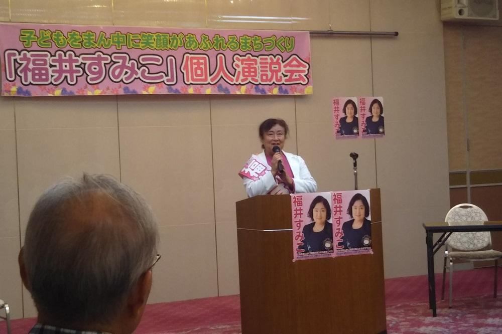 守山市議会議員選挙中に個人演説会にて演説する福井寿美子