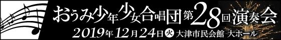 おうみ少年少女合唱団第28回演奏会