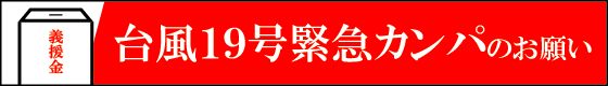 台風19号緊急カンパ