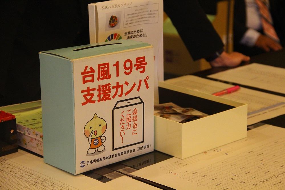 台風19号支援カンパ募金箱