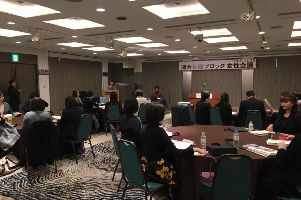 近畿ブロック女性リーダーセミナー