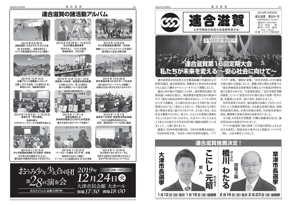 連合滋賀第291号<2019年12月20日発刊>
