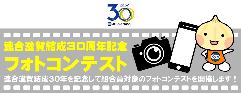 連合滋賀30周年記念フォトコンテスト
