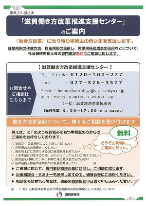 滋賀働き方改革推進支援センター