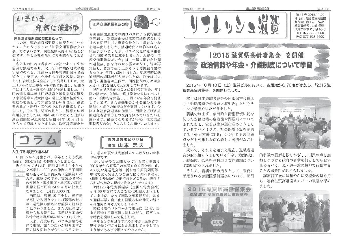 リフレッシュ滋賀第47号2015年11月20日