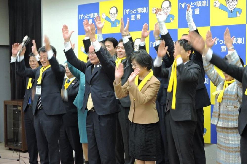 草津市長選挙,橋川渉