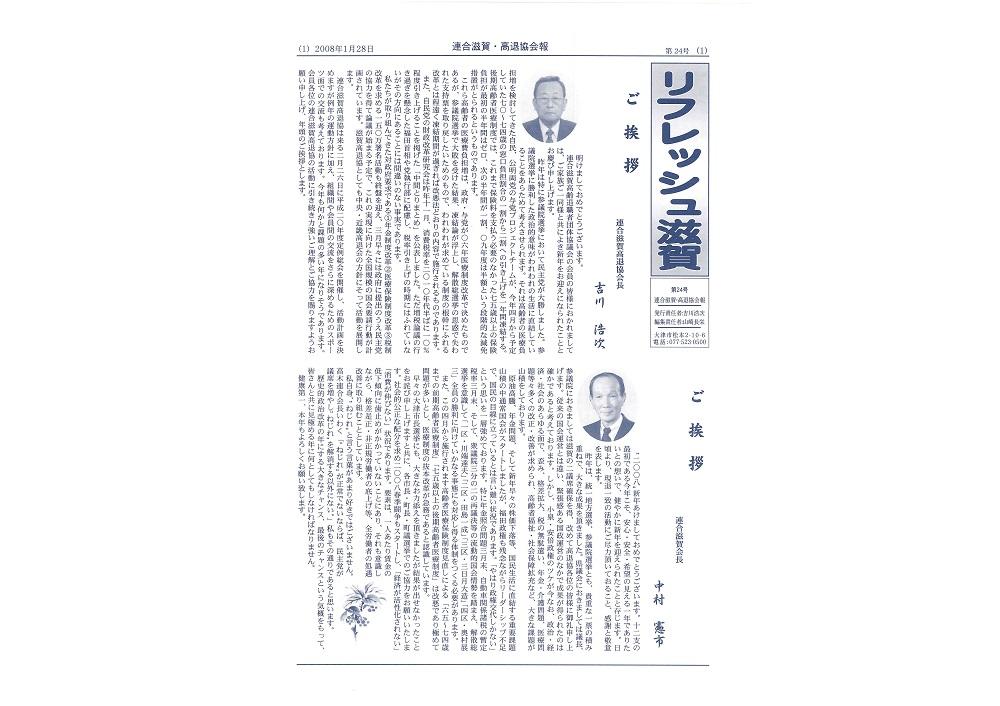 リフレッシュ滋賀第24号2008年1月28日