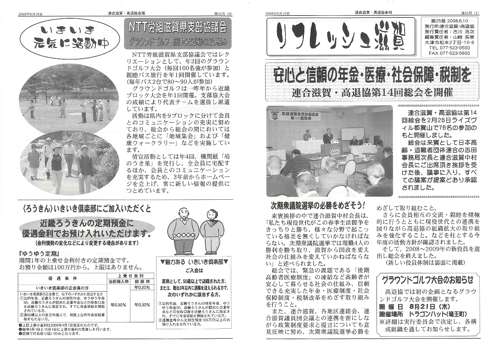 リフレッシュ滋賀第25号2008年6月10日